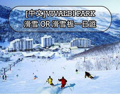 DAEMYUNG Vivaldi Park Ski Snowboard One day tour
