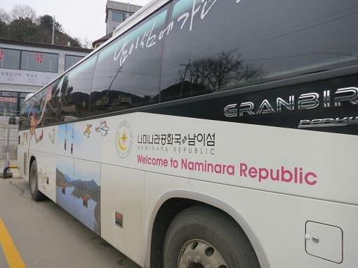 Nami Island Shuttle Bus & Admission Ticket_4
