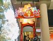 Insadong PooPoo Land Discount Ticket_thumb_4