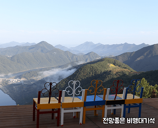 Danyang Paragliding Discount Ticket_9