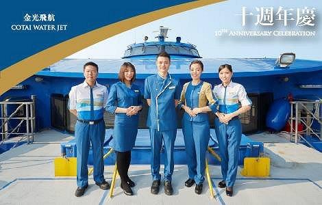 Hong Kong <-> Macau Cotai Ferry Discount Tickets_2