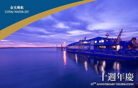 Hong Kong <-> Macau Cotai Ferry Discount Tickets_3