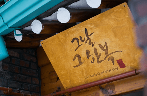Hanbok Experience & Professional Photoshoot near Gyeongbok Palace_25