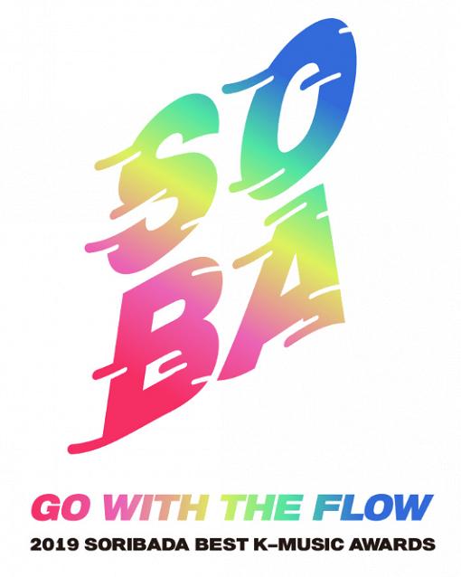 2019 Soribada Best K-Music Awards Ticket Package (Aug 22 & 23)