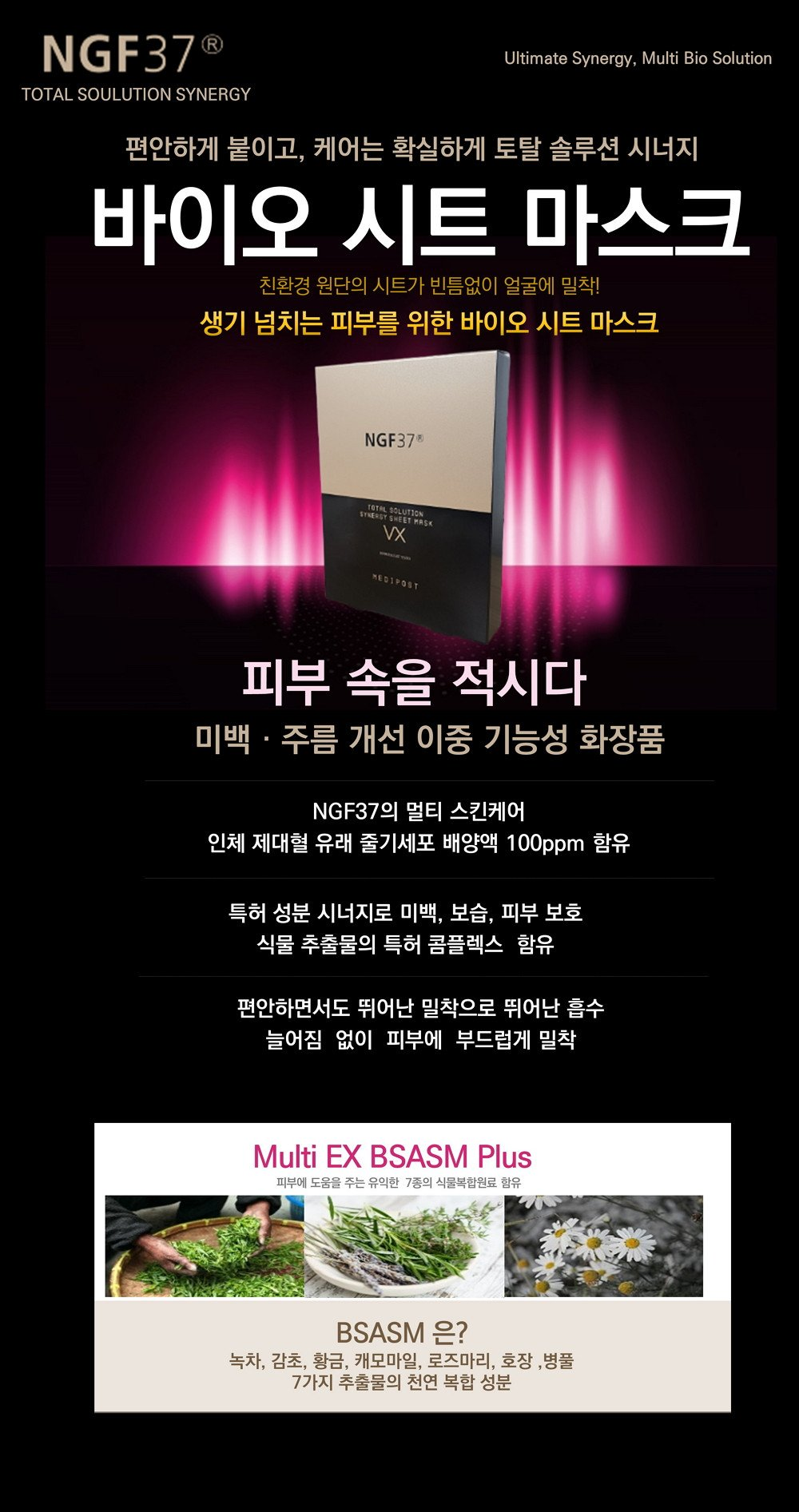 2019 K-World Festa Opening/Closing Ceremony Standing Ticket + Beauty Sheet Mask Package (Aug 15/16/24)